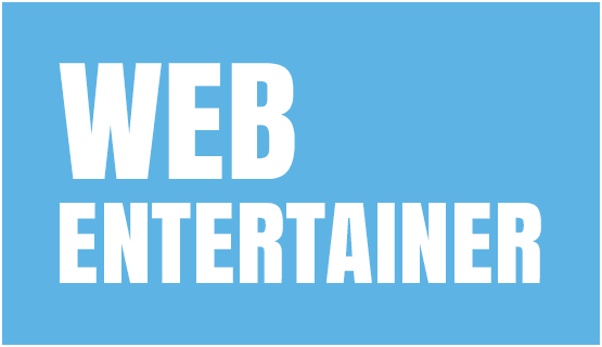 WEBエンターテイナー